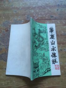 肇庆山水传说(货号d30)