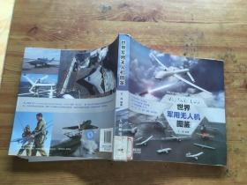 世界军用无人机图鉴 (货号d155)