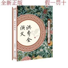全新正版中国古典小说丛书:洪秀全演义