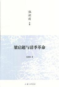 全新正版 梁启超与清季革命 9787542639899假一罚十