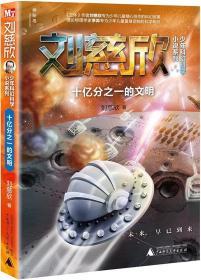 全新正版\ 刘慈欣少年科幻科学小说系列:十亿分之一的文明