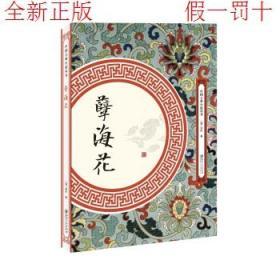全新正版中国古典小说丛书:孽海花