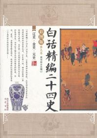 全新正版 白话精编二十四史(第9卷)辽史、金史、元史()