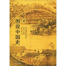 全新正版 图说天下:图说中国史:公元960年-公元1279年:宋