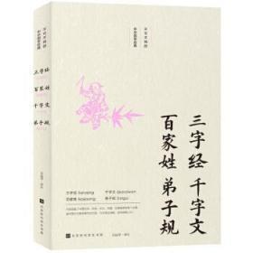 全新正版\ 不可不知的中华国学经典:三字经·百家姓·千字文·弟