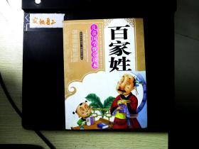 儿童国学快乐读本:唐诗三百首