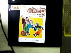 名著系列·周锐幽默儿童文学品藏书系·幽默三国:暴疯突击队