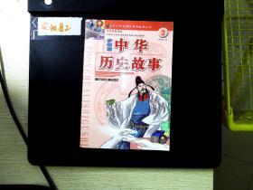 中华历史故事.3