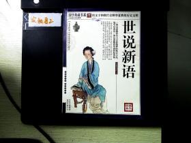 青花典藏:世说新语(珍藏版)