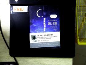 新月集/振宇书虫04(英汉对照注释版)