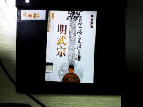 中国皇帝皇后传百传秘极(共66册)