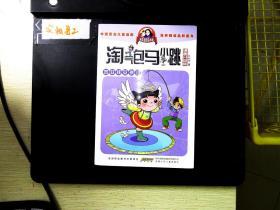 淘气包马小跳:笨女孩安琪儿(漫画升级版)