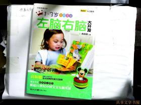 家庭典藏系列:1-3岁聪明宝宝左脑右脑大开发