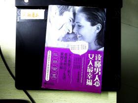 读懂男人的女人最幸福