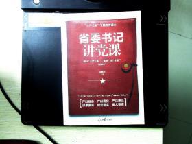 省委书记讲党课(图解版)