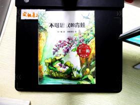 不可思议的青蛙/和名家一起读王一梅奇幻故事