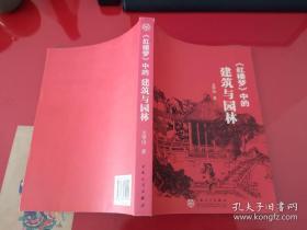 〈红楼梦〉中的建筑与园林(2008年1版1印,书脊上端有损)