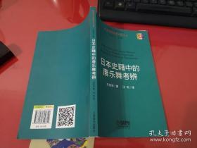 东亚传统乐舞研究文丛:日本史籍中的唐乐舞考辨(2013年1版1印)