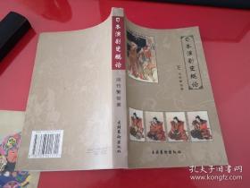 日本演剧史概论(2002年1版1印)