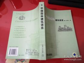 中国园林建筑语言
