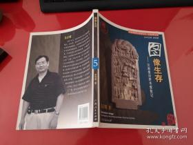 图像生存:汉画像田野考察散记(2007年1版1印)