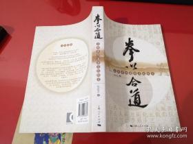 拳以合道(2009年1版1印,出版社样书)