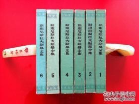 斯坦尼斯拉夫斯基全集(全6册,第1集第132页插页装订反了,错版。第2,3集封底左上角有损。第5集书脊自然磨损,书籍右上角有水渍)