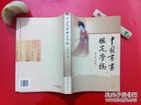 中国书画鉴定学稿(2000年1版1印)