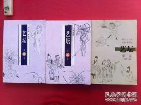 艺坛:第一卷(2000年1版1印),第二卷(2002年1版1印),第三卷(2004年1版1印)