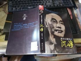 蒋介石秘史之沉浮
