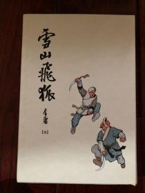 金庸连载版《雪山飞狐》附白马啸西风(精装)