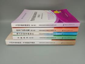 全国导游资格考试统编教材(五册)有涂写