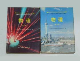 90九十年代华东地区初中物理课本九年义务教育三年制初级中学试用课本物理全套2本合售