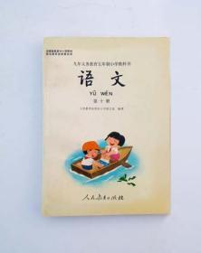 90年代五年制小学语文课本第十册彩色版库存未用