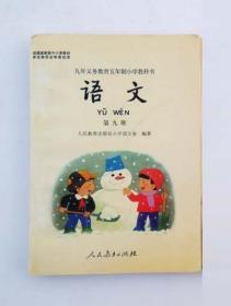 90年代五年制小学语文课本第九册彩色版库存未用