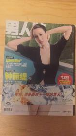 男人装2009年7期总第63期封面钟丽缇