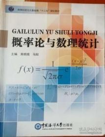 二手 概率论与数理统计 吴桃娥 马舰 9787567003934
