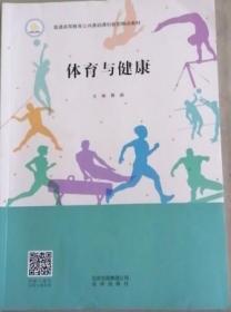 二手 体育与健康 夏晶 北京出版社 9787200151978