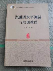 二手江西省普通话水平测试与培训教程 王俊 江西高校 9787549342488