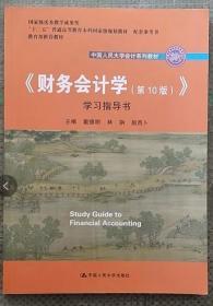 二手 财务会计学(第10版)学习指导书 戴德明 中国人民大学