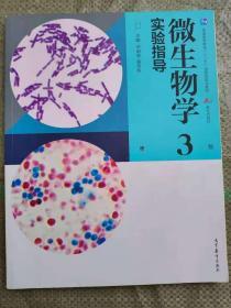 二手 微生物学实验指导(第3版)辛明秀高等教育9787040524642