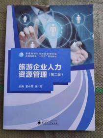 二手旅游企业人力资源管理第2版王中雨广西师范大学9787559817495