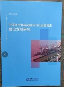 二手 中国自由贸易试验区与自由贸易港建设发展研究