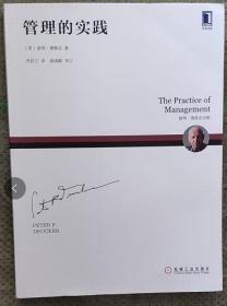 二手 管理的实践 彼得德鲁克 机械工业出版社 9787111603078