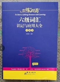 二手很新 新东方 恋练有词:六级词汇识记与应用大全(口袋书)