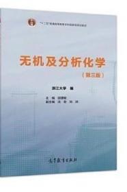 二手无机及分析化学第三3版邬建敏高等教育9787040514087