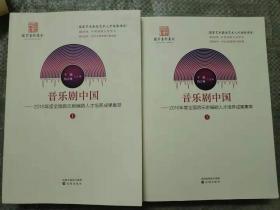 二手很新 音乐剧中国(上下册/2本一套) 代雪华 杨敏成 沈阳出版社 9787544193191