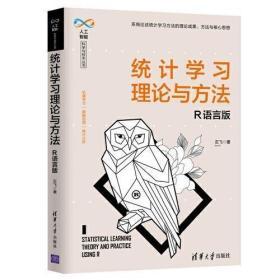 二手统计学习理论与方法—R语言版清左飞华大学9787302530886