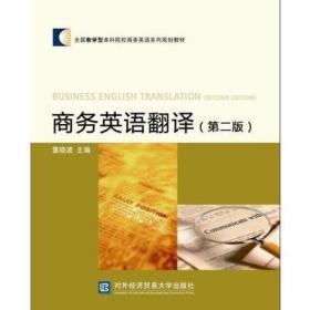 正版二手商务英语翻译(第二版) 董晓波对外经贸大学9787566317421