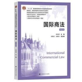 正版二手 国际商法(第八版)张圣翠上海财经大学9787564234478